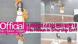 나하은 (Na Haeun) - 스타쉽 엔터테인먼트에 가다!  (Going to Starship Ent!) VLOG