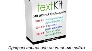 TextKit (экспорт контента)