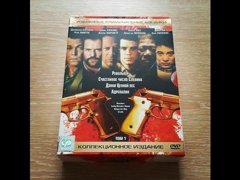 Распаковка DVD Избранные криминальные боевики коллекционное издание / Best action films DVD unboxing