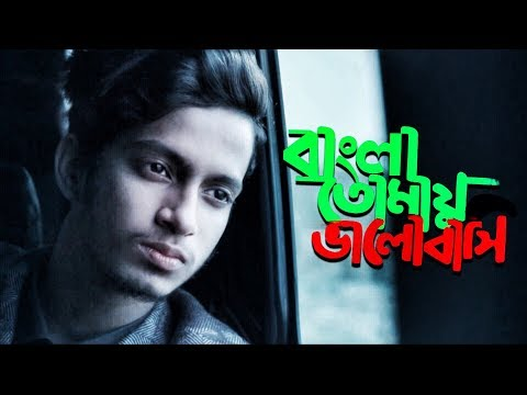 Bangla Tomay Valobashi | The Ajaira LTD | Prottoy Heron | Bangla New Song 2018 | Dj Alvee