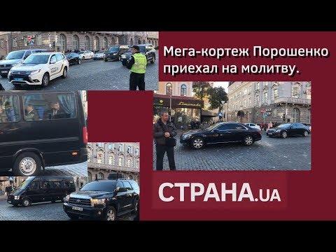 Мега-кортеж Порошенко приехал на молитву. Люди обсуждают, что нужно отметиться | Страна.ua