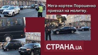 Мега-кортеж Порошенко приехал на молитву. Люди обсуждают, что нужно отметиться   Страна.ua