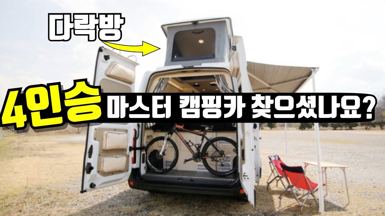 마스터 캠핑카 진화는 어디까지 일까요? 나인캠핑카의 마스터팝 캠핑카