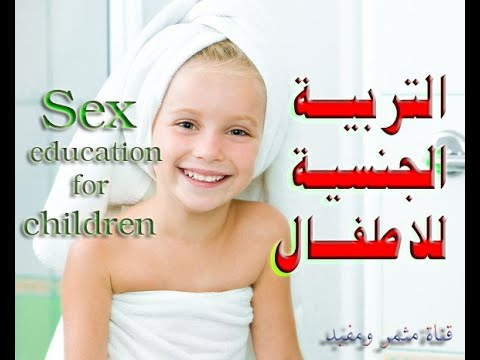 Sex education for children and rules - my son and sexual questionsKaynak: YouTube · Süre: 11 dakika43 saniye