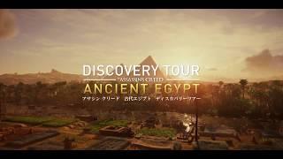 古代エジプトの歴史やエジプトの地を敵に遭遇することなく散策が出来る...