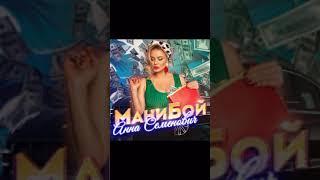 Анна Семенович- Мани Бой (ПРЕМЬЕРА ХИТА,2020!)