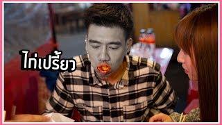 แกล้งพีชอีทแหลก ถ้าแดกของไม่อร่อย จะทยอยกินต่อหรือจะพอกันที?