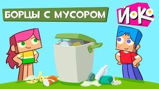 ЙОКО - Игры для детей с ЙОКО - Борцы с мусором - Обучающие мультики для малышей