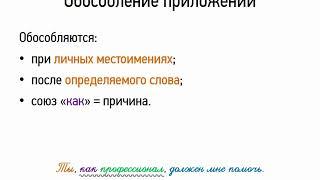 Обособление приложений (8 класс, видеоурок-презентация)