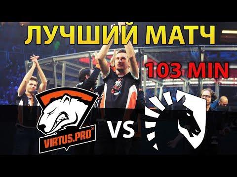 видео: ЛУЧШАЯ ИГРА НА the international 2017 | virtus pro vs liquid
