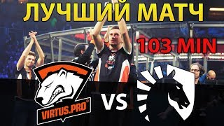 ЛУЧШАЯ ИГРА НА THE INTERNATIONAL 2017 | VIRTUS PRO vs LIQUID
