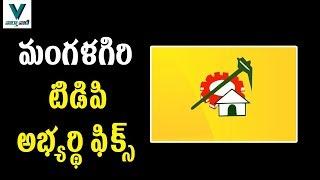 Mangalagiri TDP MLA Candidate Fix - Vaartha Vaani