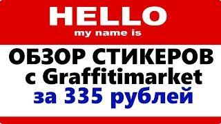 Обзор стикеров + маркер с Graffitimarket