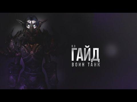 WoW [8.3] Гайд - Воин Танк ПВЕ WoW БФА