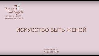 """Женский центр Ирины Крыловой """"Ветка Сакуры"""""""