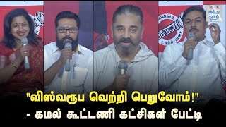 we-will-win-exceptionally-kamalhaasan-allied-parties-press-meet-mnm-tn-election-2021-hindu-tamil-thisai