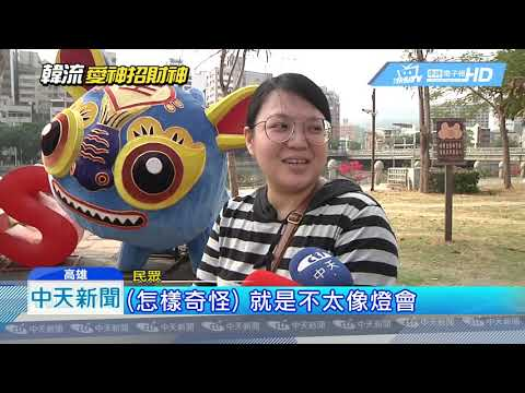 20190201中天新聞 高雄燈會蓮花燈 綠委PO文酸「用到中元節」