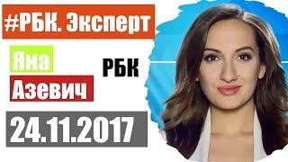 РБК Эксперт 24 ноября 2017 года