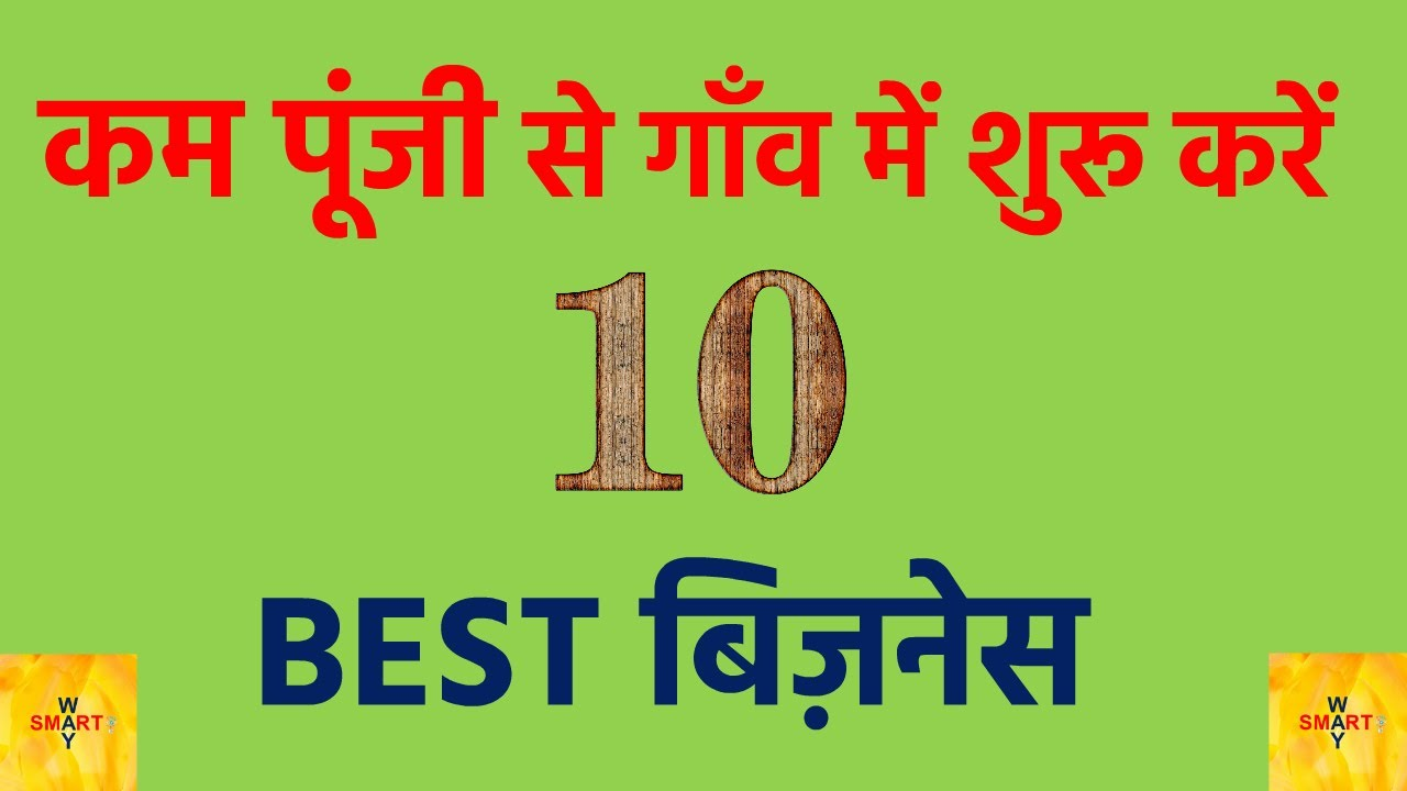 Top small business ideas in village area top small business ideas in village area 10 best smart way freerunsca Images