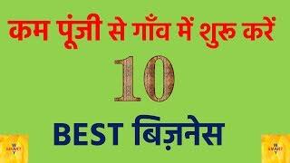Top Small Business Ideas In Village Area   कम पूंजी से गाँव में शुरू करें 10 Best बिज़नेस   SMART WAY