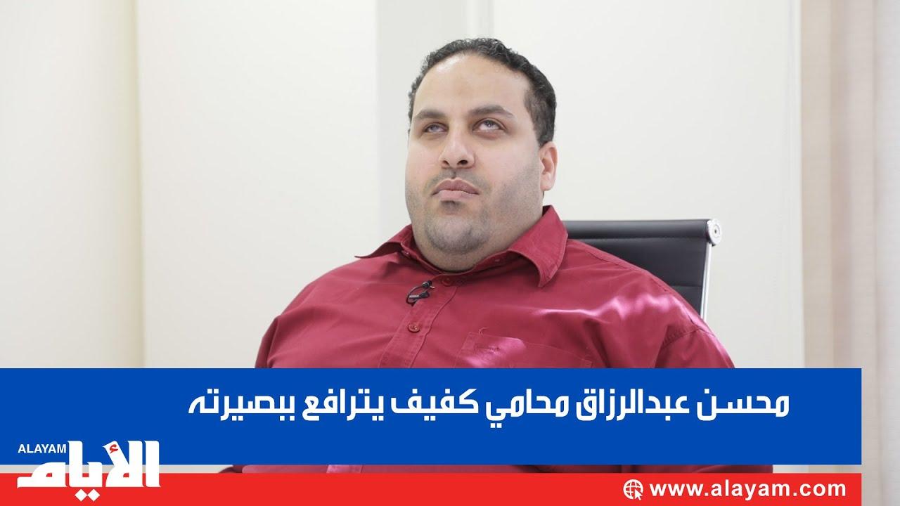 محسن عبدالرزاق محامي كفيف يترافع ببصيرته