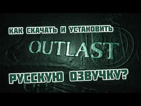 Outlast: КАК СКАЧАТЬ И УСТАНОВИТЬ РУССКУЮ ОЗВУЧКУ?