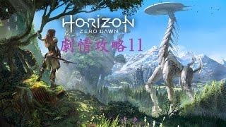 [克里斯直播][PS4] 地平線:期待黎明  Horizon Zero Dawn~~EP11 中文劇情攻略~~大量重要劇情曝光