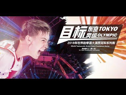 Court B | Open Qualification Tournament I for Wuxi 2018 World Taekwondo Grand Slam Champions Series