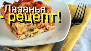 Лучший рецепт лазаньи. Очень простой рецепт.