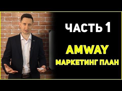 Амвей Маркетинг план Amway 1 часть