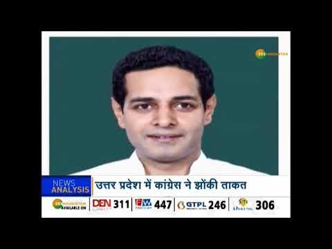 Congress ने बढ़ाई एसपी-बीएसपी की टेंशन !