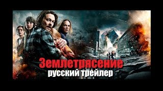 Землетрясение (The Quake / Skjelvet) 2018 Русский трейлер Озвучка КИНА БУДЕТ
