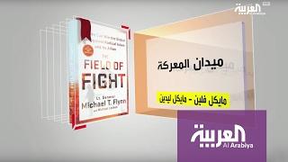 كل يوم كتاب: ميدان المعركة