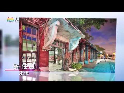 大台南轉運站攝影競賽 入選作品 VCR