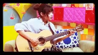 藤原さくらが歌う、大原櫻子の「大好き」