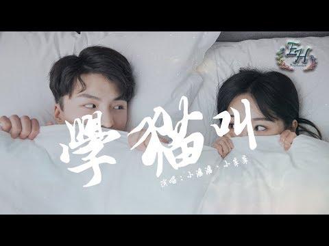 小潘潘、小峰峰 - 學貓叫『你不說愛我我就喵喵喵~』【動態歌詞Lyrics】