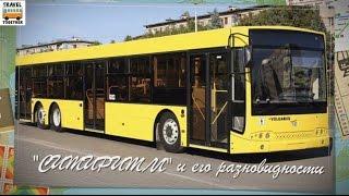 видео Автобусы в России. Архангельск был первым.