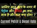 जानिए आज आपके नगर में पेट्रोल,डीजल के भाव क्या है और कल क्या होंगे ?,current Petrol and Diesel Rate