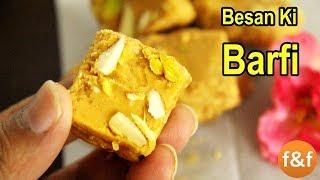 बिना चाशनी के बनाये बेसन की बर्फी | Besan ki barfi in less than 15 minutes | Indian sweets recipes