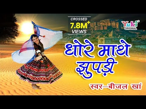 धोरे माथे झुपड़ी Superhit Rajasthani Lokgeet  | Dhore Mathe Jhupdi || Beejal Khan |  HD