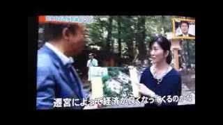 池上彰さんと佐々木アナが伊勢神宮を参拝。 池上彰さんはおそらく、参拝...