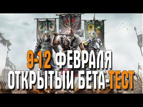 FOR HONOR БЕСПЛАТНО ВСЕМ 3 ДНЯ ОТКРЫТЫЙ БЕТА-ТЕСТ