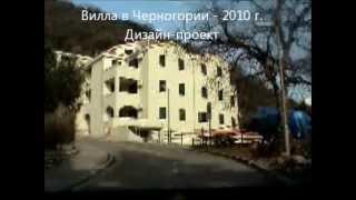 Строительство виллы в Черногории(, 2013-01-18T07:49:38.000Z)