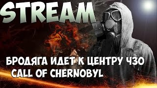 ☢БРОДЯГА ИДЕТ К ЦЕНТРУ ЧЗО - Call of Chernobyl☢(, 2016-08-10T18:05:00.000Z)