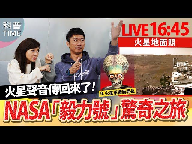 【完整公開】LIVE 火星聲音傳回來了!NASA毅力號下一步如何追尋火星生物(Y博士 ft. 火星軍情局局長 精闢解析)【科普TIME】 Ke Pu TIME_EP39