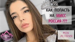 КАК ПОПАСТЬ НА КОНКУРС МИСС РОССИЯ ?⎮ Моя история