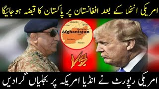 Pakistan US Big Update About Afg..!!!