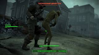 Финал Ядер-Мира - Fallout 4 Выживание 2018 37