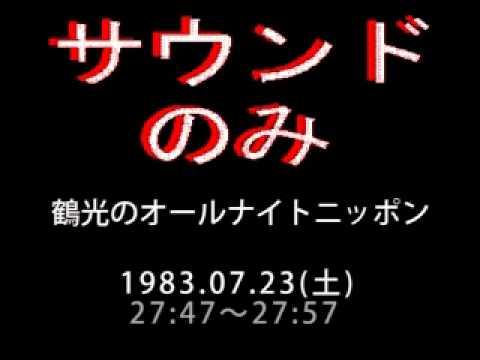 「鶴光のオールナイトニッポン」柳沢純子『あなたに片思い』1983.07.23