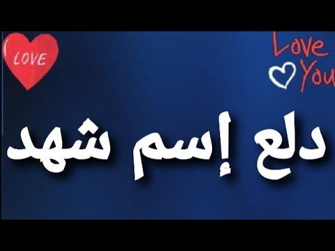 دلع إسم شهد Youtube